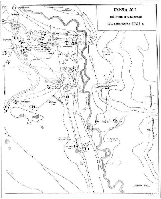 Боевые действия 11-й танковой бригады в районе горы Баин-Цаган 3 июля 1939 года (РГВА)