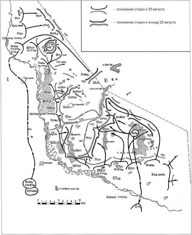 Боевые действия на реке Халхин-Гол 20–22 августа 1939 года (схему выполнил Павел Шиткин)