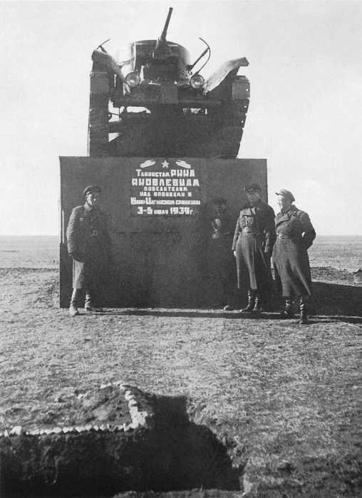 Танк-памятник БТ-5, установленный на месте боев в районе горы Байн-Цаган. Халхин-Гол, октябрь 1939 года. Надпись сделана на бортовом броневом листе с разбитого танка БТ-5, закрепленном па передней части монумента (АСКМ)