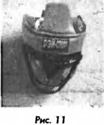 10. Шлем.