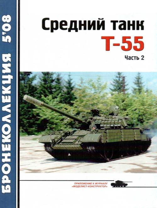 Средний танк Т-55 [объект 155] (часть 2)