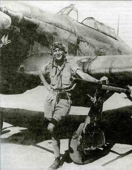 Взводный офицер Д. У. Джонс у своего «Харрикейна IID». Пилот опирается о ствол 40- мм пушки тип «S». На капоте эмблема в виде крылатого консервного ножа.