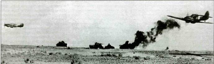 «Харрикейны» 6-й эскадрильи отрабатывают приемы атаки на сгоревших немецких танках.
