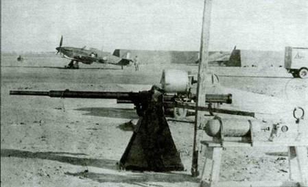 Авиационная 40-мм пушка «Виккерс» тип «S» установлена на импровизированном станке для пробных стрельб. Масса пушки 320 фунтов (ок. 150кг). На заднем фоне «Харрикейн IID» 6-й эскадрильи. Северная Африка, середина 1942 года. 6-я эскадрилья имела неофициальное прозвище «Летающие открывашки».