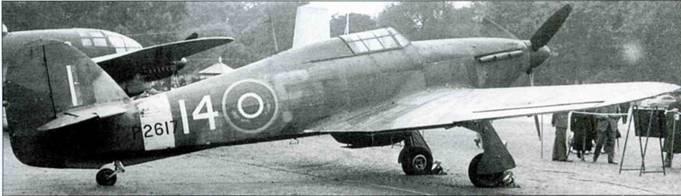 «Харрикейн I» Р2617, 14, участвовавший в параде Конной гвардии, 1955 год. Самолет в июне 1940 года попил в 607-ю эскадрилью, а с августа 1941 года служил в составе 9 FTS.