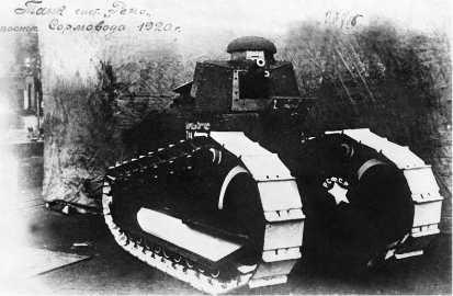 Первый советский танк «Борец за Свободу Тов. Ленин». 1920 год.