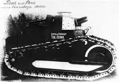 Первый советский танк (вид сбоку). На борту отчетливо видно название машины.