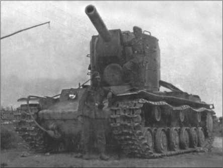 Мощнейший КВ-2, вооруженный 15,2-сантиметровой гаубицей, производил ужасающее впечатление. Но все-таки этот танк был слишком малоподвижный, чтобы быть опасным для быстрых немецких танков.Часто эти чудовища выходили из строя из-за технических дефектов.