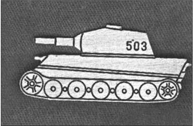 Изготовленный после войны алюминиевый значок на головной убор 503-го тяжелого танкового батальона. К сожалению, длинная пушка «Тигра» сломалась.
