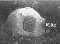 Памятный камень 12-й танковой дивизии в памятной роще школы танковых войск в Мунстере. В этой дивизииАльфред Руббель получил свой первый фронтовой опыт.