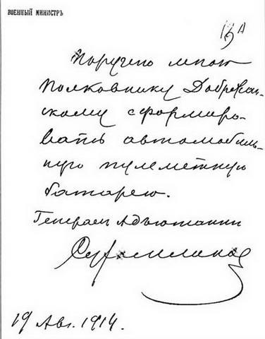 Записка военного министра Сухомлинова, положившая начало бронесил в России, 1914 г.