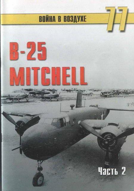 B-25 Mitchel. Часть 2