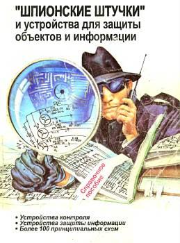 """""""Шпионские штучки"""" и устройства для защиты объектов и информации"""