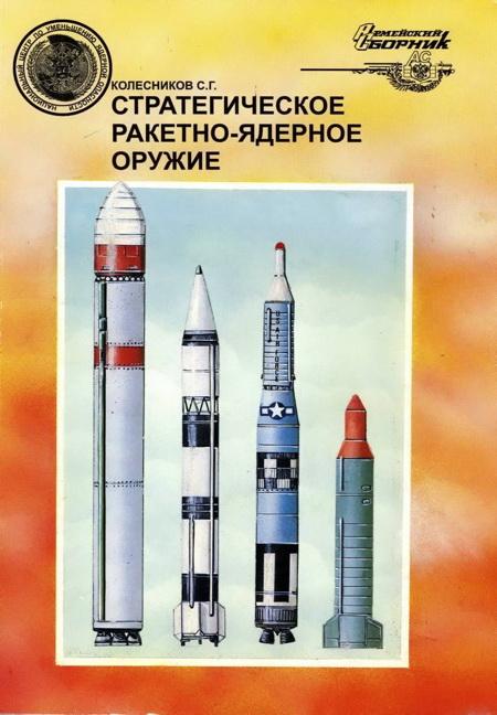 Стратегическое ракетно-ядерное оружие