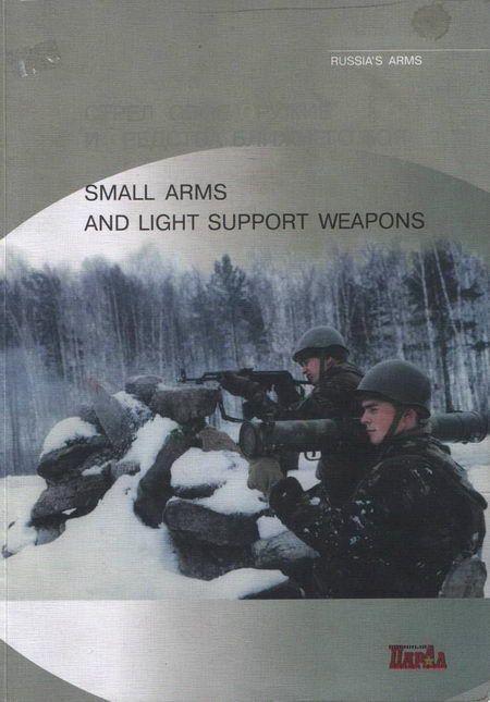 Оружие россии. Стрелковое оружие и средства ближнего боя