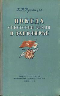 Победа Советской Армии в Заполярье [Десятый удар (1944 год)]