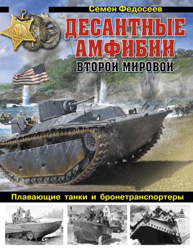 Десантные амфибии Второй Мировой