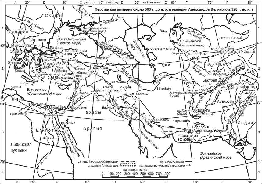 Глава 7 ФИЛИПП II МАКЕДОНСКИЙ И ЕГО СЫН АЛЕКСАНДР