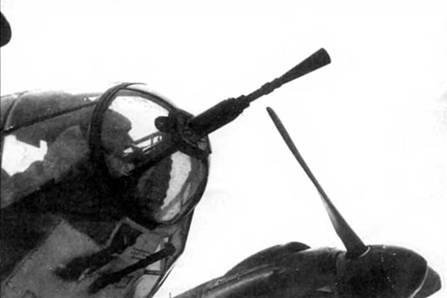 На стволе пушки MG-FF установлен конический пламегаситель. Обратите внимание на полевую доработку – установленные в нижней части фюзеляжа два 13- мм пулемета Рейнметалл MG-13L Этот самолет в конце 1942 г. действовал в районе Смоленска и Орши.