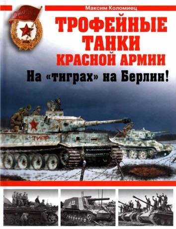 Трофейные танки Красной Армии. На «тиграх» на Берлин!