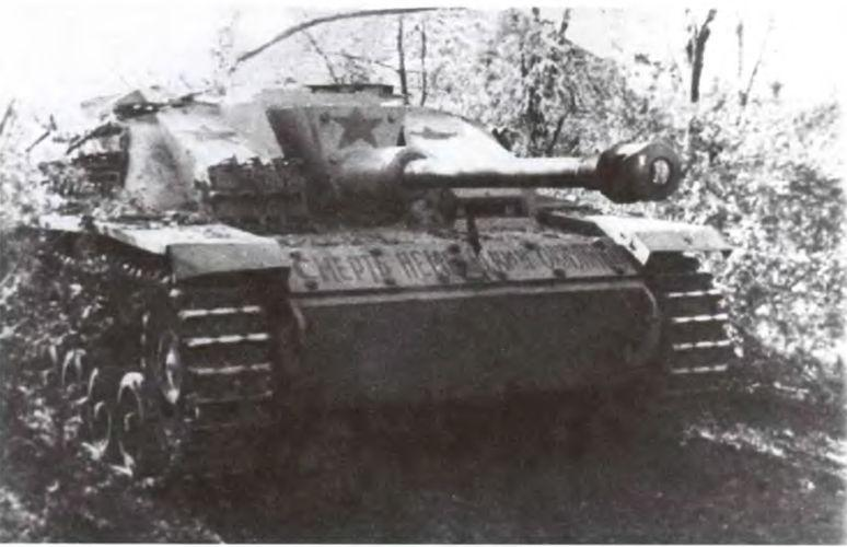 Трофейная самоходка StuG 40 из состава 5-й гвардейской танковой бригады. 4-й Украинский фронт, сентябрь 1944 года (ЯМ).