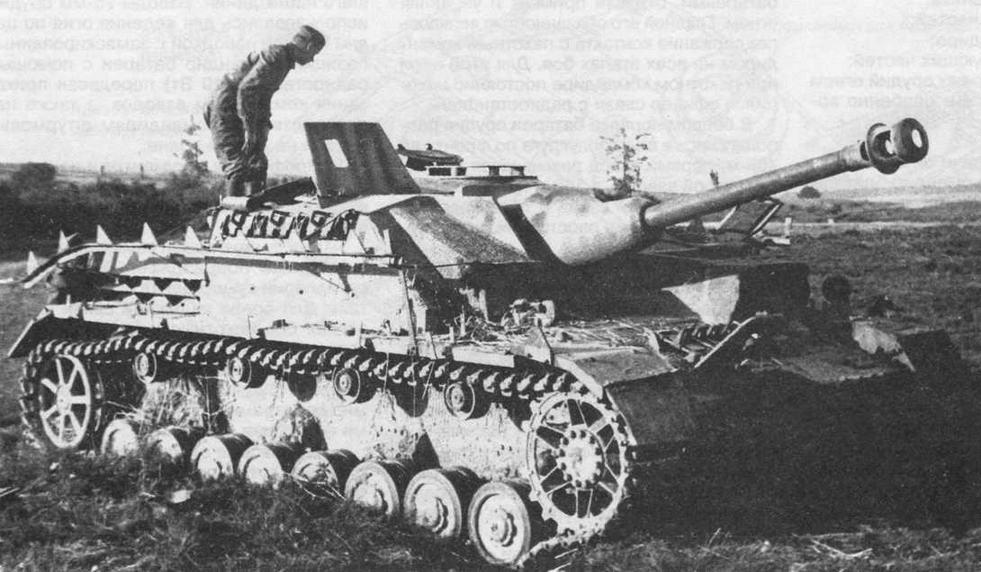 Подбитое штурмовое орудие StuG IV Восточный фронт<sub>у</sub> 1944 год