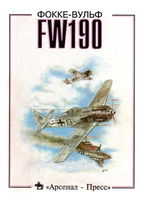 Фокке - Вульф FW190