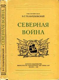 Северная война 1700-1721 [Полководческая деятельность Петра I]