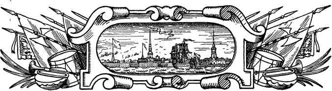 Глава третья   Борьба за возвращение русских земель и основание Петербурга