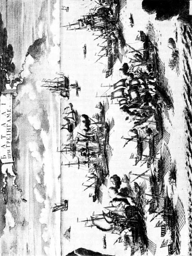Битва при Гренгаме 27 июля 1720г.