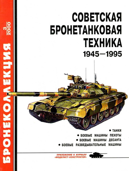 Советская бронетанковая техника 1945 — 1995 (часть 1)