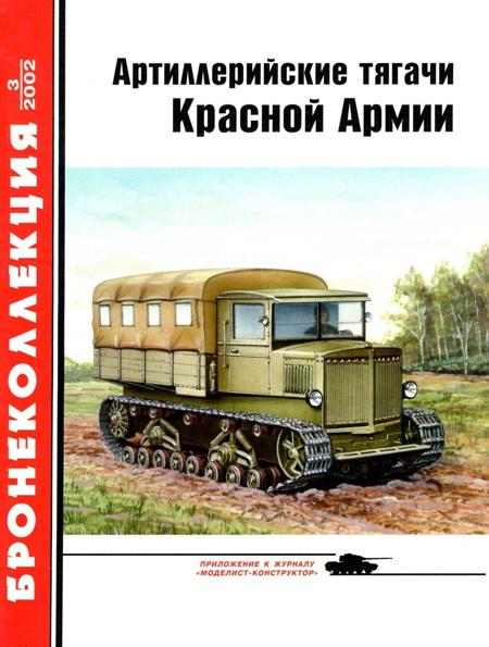 Артиллерийские тягачи Красной Армии