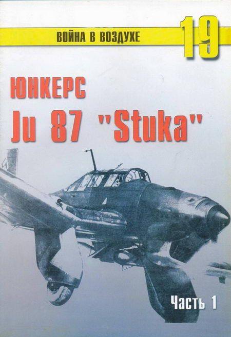 Ju 87 «Stuka» часть 1