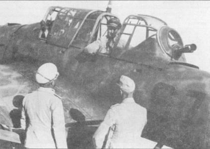Офицеры люфтваффе обсуждают только что закончившееся совещание с участием фельдмаршала Альберта Кессельринга, Элт-Адем, 19 июня 1942г. Фоном для беседы послужил Ju-87B- 2/Тгор из St.G-З. Оборонительная стрелковая установка самолета унифицирована со стрелковыми точками бомбардировщика Ju-88. На стволе пулемета установлен солнцезащитный щиток, уменьшающий блики в прицеле.