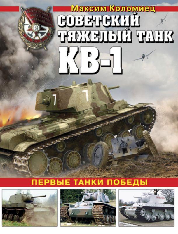 Советский тяжёлый танк КВ-1, т. 1