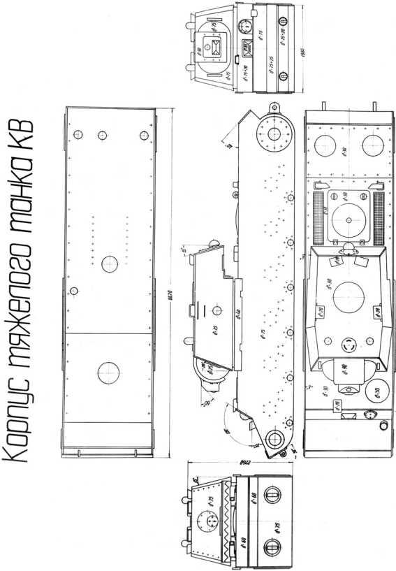 Корпус и башня танка КВ-1 выпуска 1942 года с указанием толщин и углов наклона бронелистов (из альбома «Бронекорпуса и башни танков»).