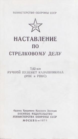 7,62-мм ручной пулемет Калашникова (РПК и РПКС). Наставление по стрелковому делу