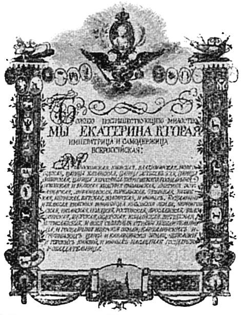 31.Разорение татарами Быстрянского городка. 1738год