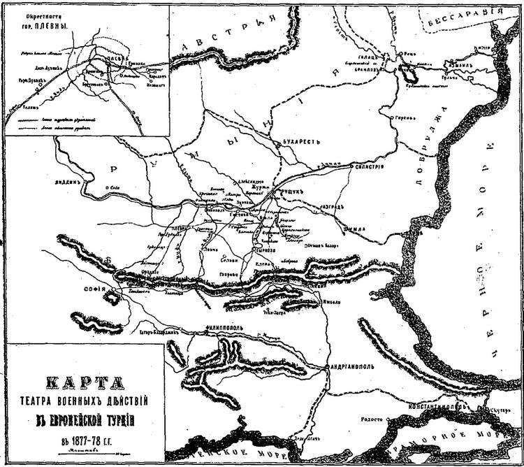72.Русско-Турецкая война. 1877–1878годов