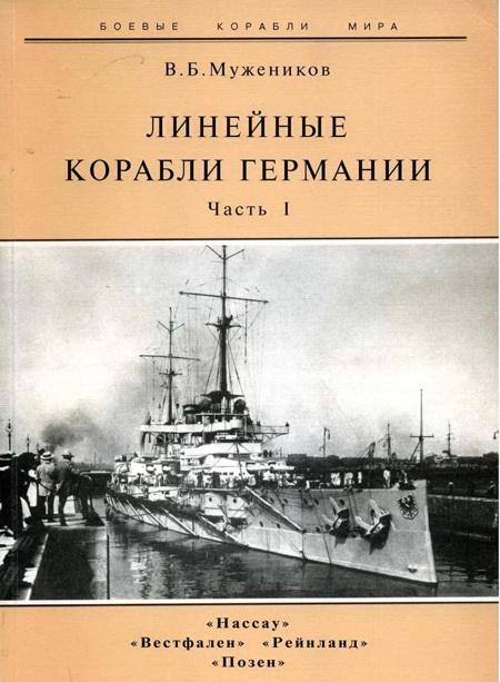 Линейные корабли Германии. Часть I. «Нассау» «Вестфален» «Рейнланд» «Позен»