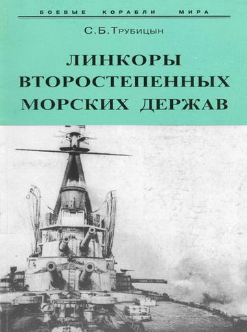 Линкоры второстепенных морских держав