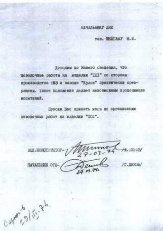 Оригинал письма, свидетельствующий о закрытии испытаний самолета Т-4. (Из архива Александра Титова)