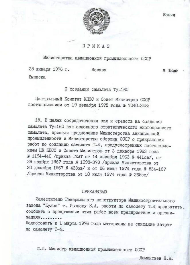 Копия приказа №38 от 28 января 1976 г. (Центральный архив МО РФ)