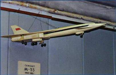 Фотография модели пассажирского самолета ОКБ В.М. Мясищева - М-53. (Из архива Николая Гордюкова)