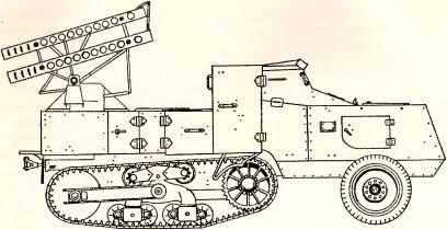 Рис.85. 80-мм самоходный реактивный миномет на базе французского полугусеничного бронетранспортера.