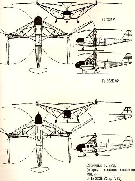 Рис.127. Вертолеты Fa 223Е.