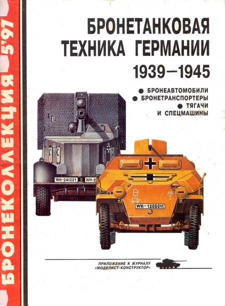 Бронетанковая техника Германии 1939 - 1945 (часть II)
