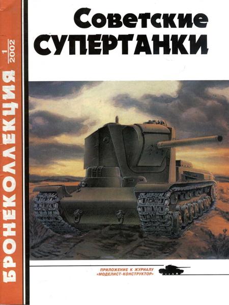 Советские супертанки