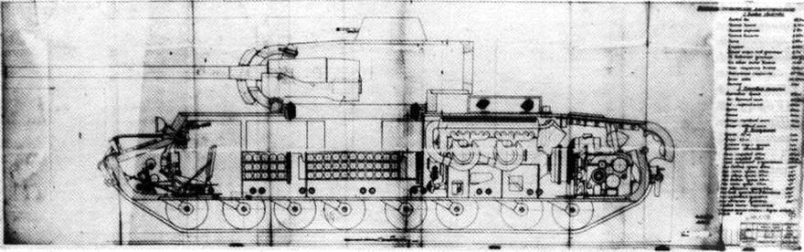 Фотокопия проектного чертежа танка КВ-4 инженера Н.Духова