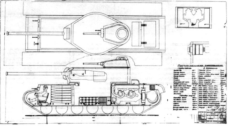 Фотокопия проектного чертежа танка КВ-4 инженера Н.Струкова